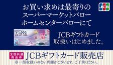 jcb_gift