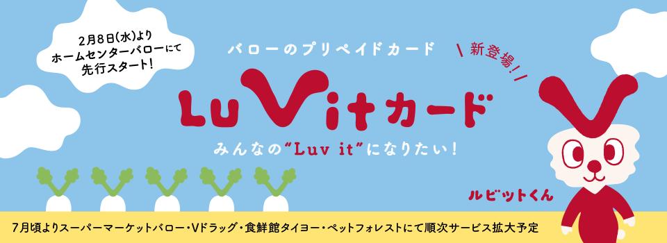バローのプリペイドカード『Luvit』誕生
