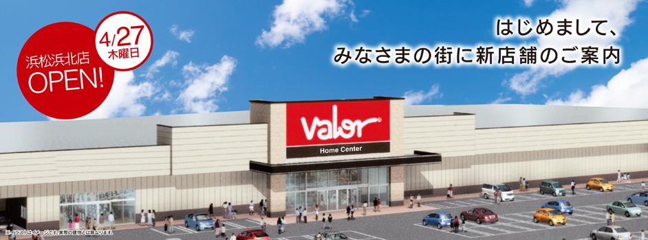 浜松浜北店OPEN