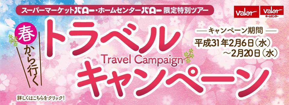 トラベルプレゼントキャンペーン開催中!!2月20日(水)まで
