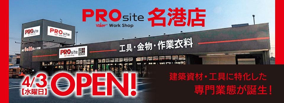PROsite名港店4月3日OPEN!!