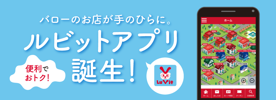 LuVitアプリ誕生!!お得なクーポン情報をGET!!