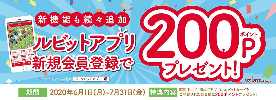 アプリ会員登録で200ポイントプレゼント!!