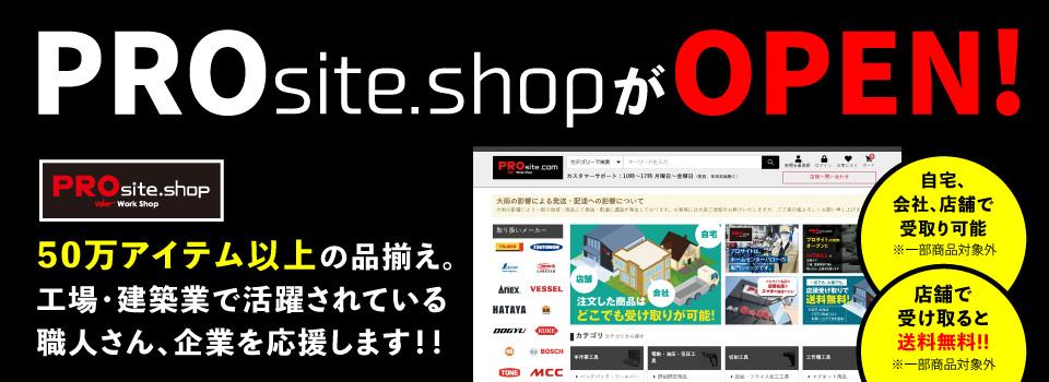 ネットショップ「PROsite.com」がオープンしました!!
