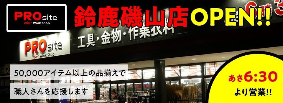 11月4日(水)PROsite3号店 鈴鹿磯山店がOPEN!!